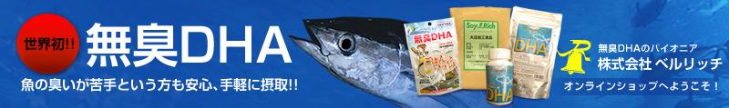 ベルリッチショッピングサイト|DHA|無臭DHA|株式会社ベルリッチ|千葉県茂原市|青魚|